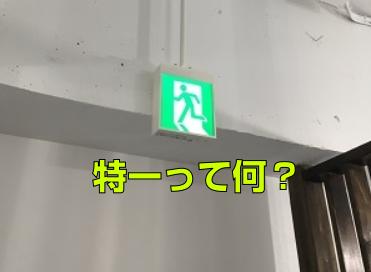 特定一階段防火対象物