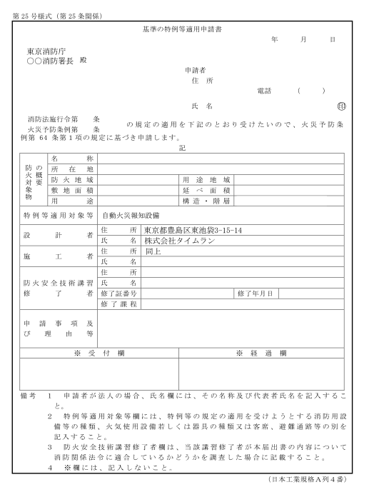 基準の特例申請
