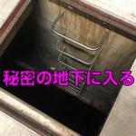 地下ピットの火災感知器
