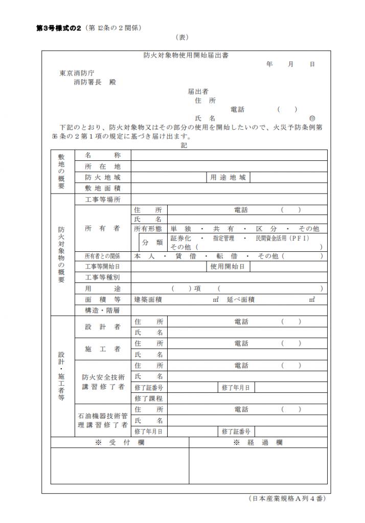 防火 対象 物 使用 開始 届 【消防局】防火対象物使用開始届...