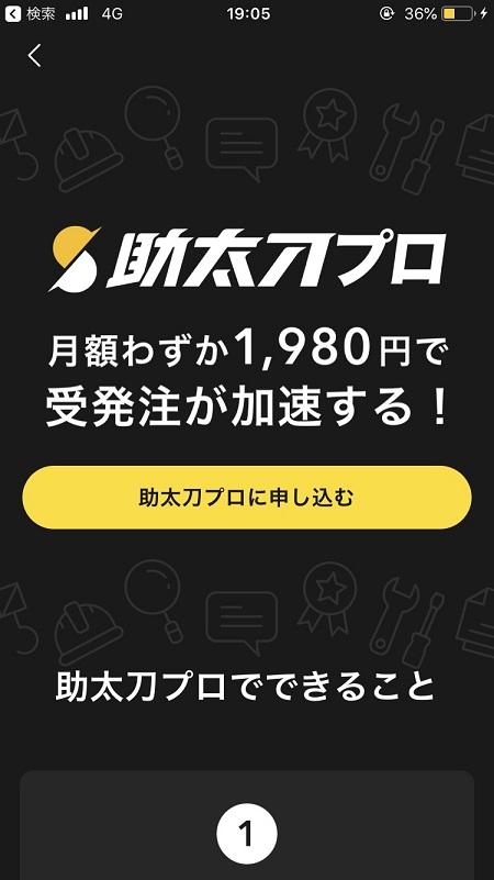 フリーランサー御用達アプリ