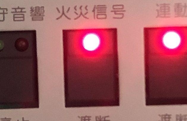 自動火災報知設備の移報端子とA・B接点