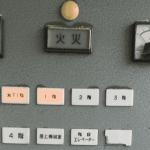 古い火災受信機【クラシックスタイル】