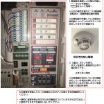 火災受信機操作方法【パナソニックP型2級再鳴動】