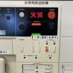 自動火災報知設備と非常放送の鳴動方式