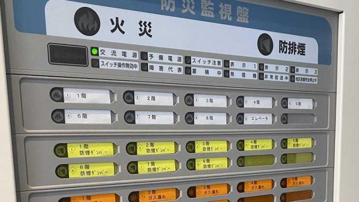 自動火災報知設備の設置基準