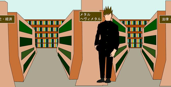 8項、図書館