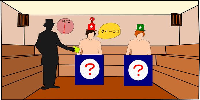 9項イ、蒸気浴場