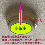 差動式スポット型熱感知器の誤作動原因と交換・改修工事