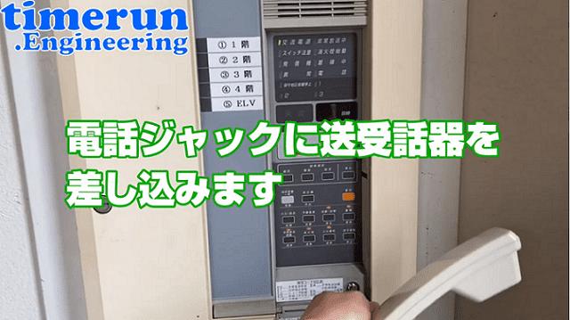 受信機側の通話装置