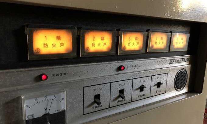 連動制御盤と火災受信機の違いについて【防火設備と自動火災報知設備】