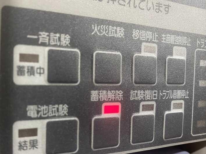 蓄積解除ボタンの画像