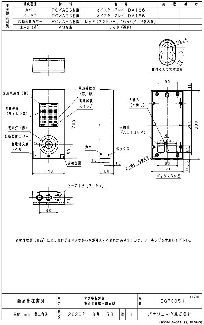 Panasonic承認図