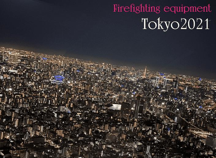 東京消防設備
